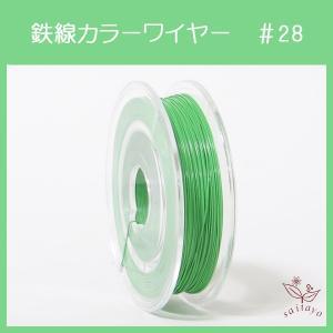 #28 KE-4w カラーワイヤー ホワイトライト グリーン 0.35mm×50m ケンタカラーワイヤー|saitayo