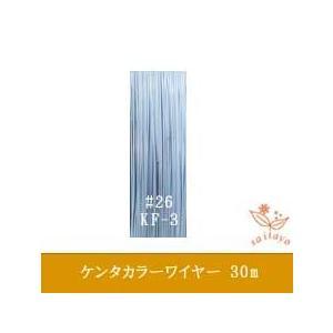 #26 KF-3 ケンタカラーワイヤー スカイブルー 0.45mm×30m|saitayo