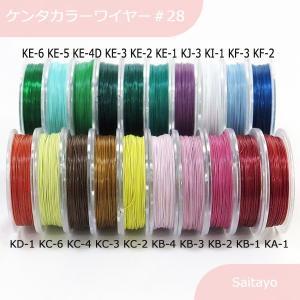 #28 KF-3 カラーワイヤー スカイブルー 0.35mm×50m ケンタカラーワイヤー|saitayo|02