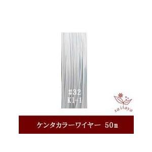 #32 KI-1 ケンタカラーワイヤー 白〜グレー 0.23mm×50m|saitayo