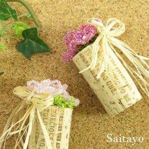 ビーズフラワーキット 紫陽花のマグネットコルクアレンジ2個分|saitayo