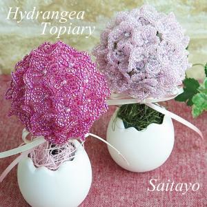 ビーズフラワー 紫陽花のトピアリー 手芸 キット|saitayo