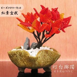 ビーズフラワーキット ドウダンツツジの紅葉盆栽|saitayo
