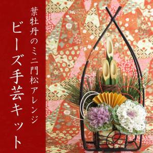 ビーズキット ビーズフラワー葉牡丹の門松 お正月アレンジ|saitayo