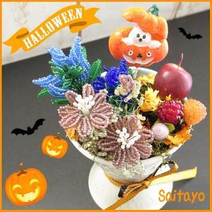 ビーズフラワー  ハロウィンキット リンドウと秋花のアレンジカップ|saitayo