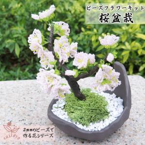 ビーズキット ビーズフラワー 桜の盆栽キット ビーズが咲いたよ|saitayo