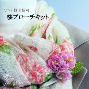 ビーズキット ビーズフラワー 八重桜のブローチ ビーズが咲いたよ|saitayo