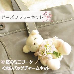 ビーズフラワーキット 桜のミニブーケを持ったくまのバッグチャーム|saitayo