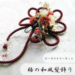 ビーズキット ビーズフラワー梅の和風髪飾りキット|saitayo