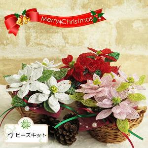 ビーズキット ビーズフラワークリスマス ポインセチアの籐かご 手芸 キット saitayo