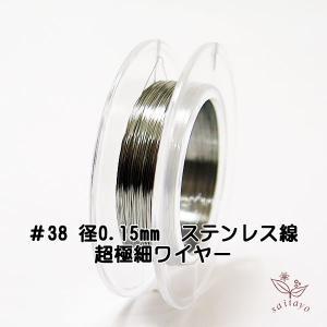 #38 超極細ステンレスワイヤー 0.15mm×50m|saitayo