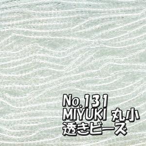 MIYUKI ビーズ 丸小 糸通しビーズ M131 透き無色|saitayo