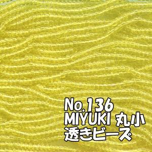MIYUKI ビーズ 丸小 糸通しビーズ M136 透き黄色系|saitayo