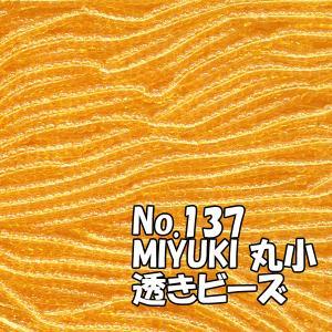 MIYUKI ビーズ 丸小 糸通しビーズ M137 透き橙色|saitayo
