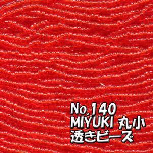MIYUKI ビーズ 丸小 糸通しビーズ M140 透き赤|saitayo
