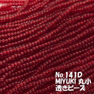 MIYUKI ビーズ 丸小 糸通しビーズ M141D 透き深濃赤色|saitayo