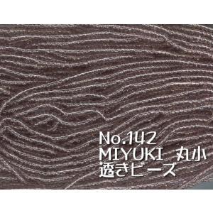 MIYUKI ビーズ 丸小 糸通しビーズ M142 透き紫|saitayo