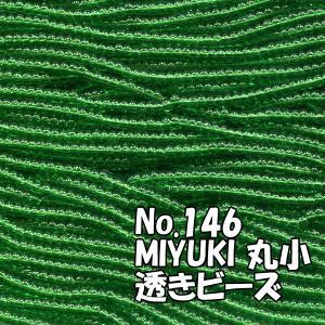 MIYUKI ビーズ 丸小 糸通しビーズ M146 透き緑|saitayo