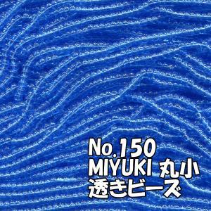 MIYUKI ビーズ 丸小 糸通しビーズ M150 透き青|saitayo