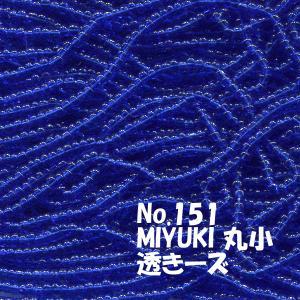 MIYUKI ビーズ 丸小 糸通しビーズ M151 透き濃青|saitayo