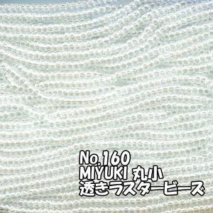 MIYUKI ビーズ 丸小 糸通しビーズ M160 透きラスター無色|saitayo
