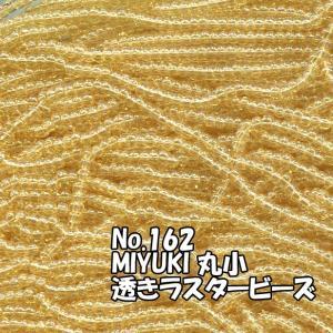 MIYUKI ビーズ 丸小 糸通しビーズ M162 透きラスター薄茶|saitayo