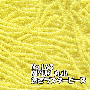 MIYUKI ビーズ 丸小 糸通しビーズ M163 透きラスター黄|saitayo