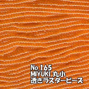 MIYUKI ビーズ 丸小 糸通しビーズ M165 透きラスター橙|saitayo