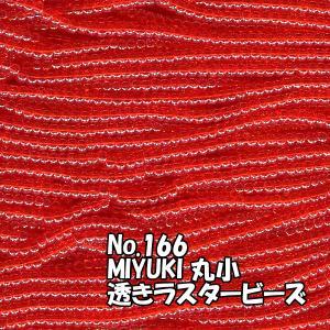 MIYUKI ビーズ 丸小 糸通しビーズ M166 透きラスター赤|saitayo