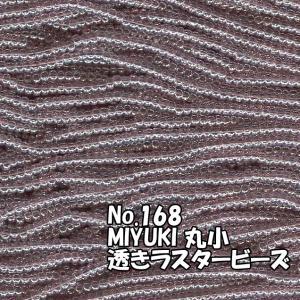 MIYUKI ビーズ 丸小 糸通しビーズ M168 透きラスター紫 * メール便可|saitayo