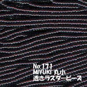 MIYUKI ビーズ 丸小 糸通しビーズ M171 透きラスター濃紫|saitayo