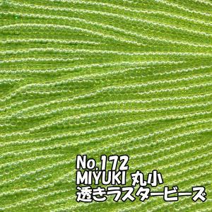 MIYUKI ビーズ 丸小 糸通しビーズ M172 透きラスター黄緑|saitayo