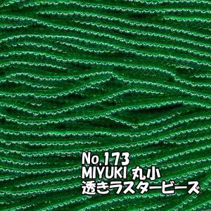 MIYUKI ビーズ 丸小 糸通しビーズ M173 透きラスター緑|saitayo
