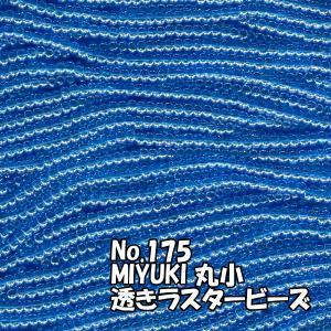 MIYUKI ビーズ 丸小 糸通しビーズ M175 透きラスター 水色|saitayo
