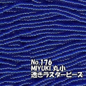 MIYUKI ビーズ 丸小 糸通しビーズ M176 透きラスター青|saitayo