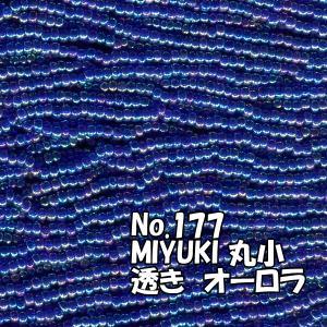 MIYUKI ビーズ 丸小 糸通しビーズ M177 透きオーロラ 青|saitayo