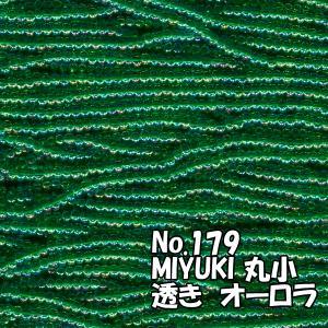 MIYUKI ビーズ 丸小 糸通しビーズ M179 透きオーロラ 緑|saitayo