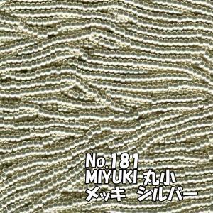 MIYUKI ビーズ 丸小 糸通しビーズ M181 シャンパンシルバー(メッキ)|saitayo