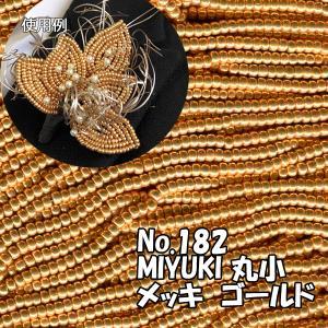 MIYUKI ビーズ 丸小 糸通しビーズ M182 ゴールドカラー(メッキ)|saitayo