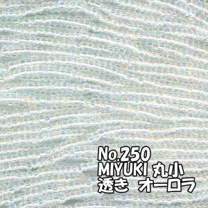 MIYUKI ビーズ 丸小 糸通しビーズ M250 透きオーロラ 無色|saitayo