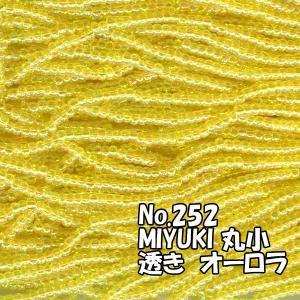 MIYUKI ビーズ 丸小 糸通しビーズ M252 透きオーロラ 黄色|saitayo