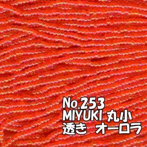 MIYUKI ビーズ 丸小 糸通しビーズ M253  透きオーロラ 赤橙|saitayo