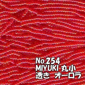 MIYUKI ビーズ 丸小 糸通しビーズ M254 透きオーロラ 赤|saitayo