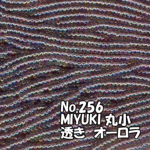 MIYUKI ビーズ 丸小 糸通しビーズ M256 透きオーロラ 薄紫|saitayo