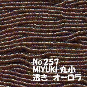 MIYUKI ビーズ 丸小 糸通しビーズ M257 透きオーロラ 赤茶|saitayo