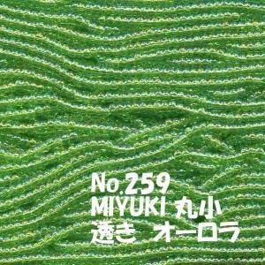 MIYUKI ビーズ 丸小 糸通しビーズ M259 透きオーロラ 黄緑|saitayo