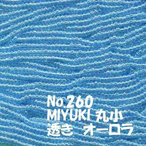 MIYUKI ビーズ 丸小 糸通しビーズ M260 透きオーロラ 水色|saitayo