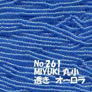 MIYUKI ビーズ 丸小 糸通しビーズ M261 透きオーロラ 青|saitayo