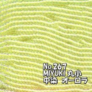 MIYUKI ビーズ 丸小 糸通しビーズ M267 中染オーロラ 薄黄|saitayo