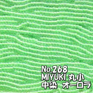 MIYUKI ビーズ 丸小 糸通しビーズ M268 中染オーロラ 黄緑|saitayo